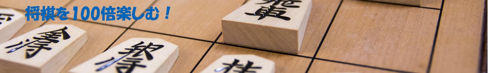 将棋を100倍楽しむ!